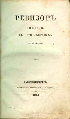 De oorspronkelijk cover van de Revisor uit 1836